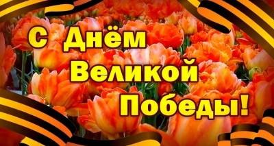 Видеопоздравление с праздником Великой Победы